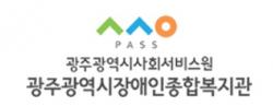 [언론스크랩]광주시 최중증발달장애인 융합돌봄센터 직원 6명 채용 나서